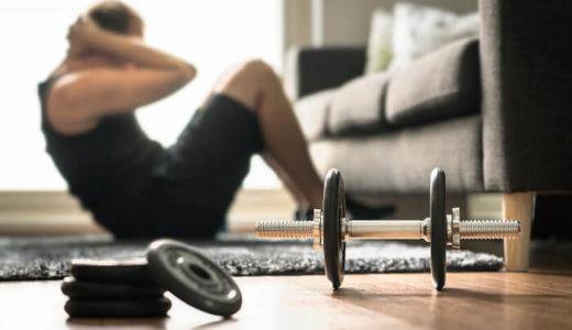 ダンベルを使った腹筋メニュー7選!腹筋下部・上部・腹斜筋・腹横筋を高負荷で鍛える方法