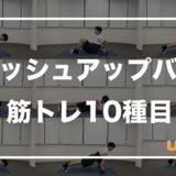 プッシュアップバーで大胸筋・上腕三頭筋を鍛える筋トレ10種目!バリエーションを増やそう!