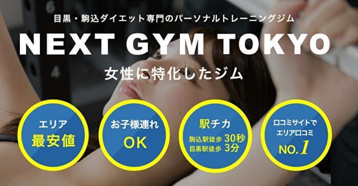 6.NEXT GYM TOKYO
