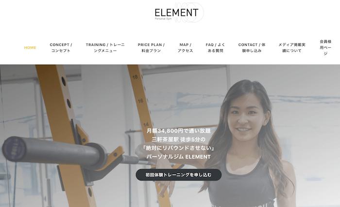 ELEMENT パーソナルトレーニングジム