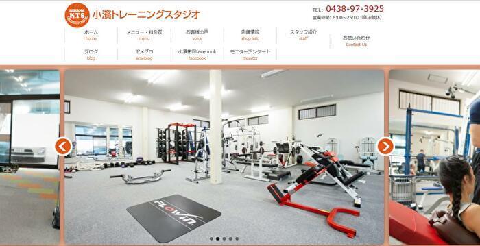 小濱トレーニングスタジオ