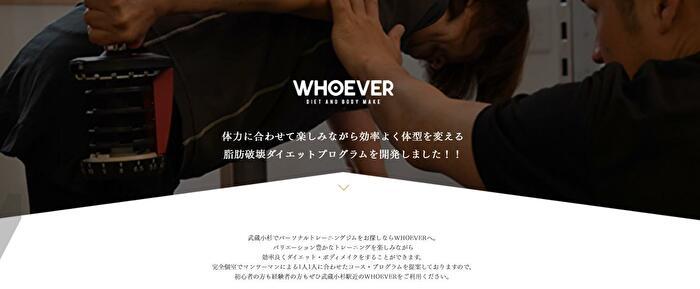 WHOEVER武蔵小杉