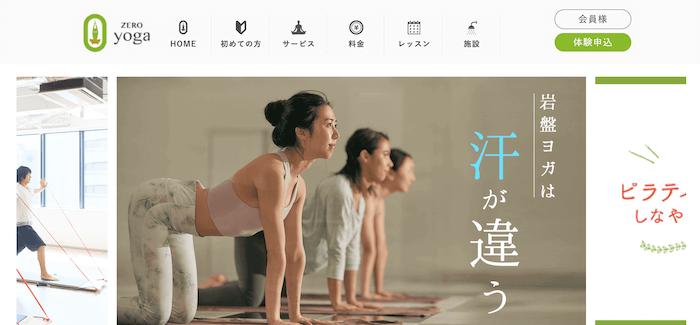 岩盤ホットヨガスタジオ ZERO yoga(ゼロヨガ)