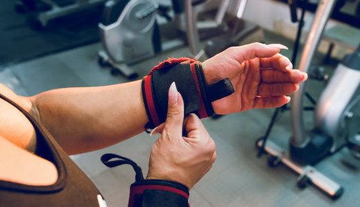トレーニング効率を高めるリストラップおすすめ10選!選び方と使い方も紹介