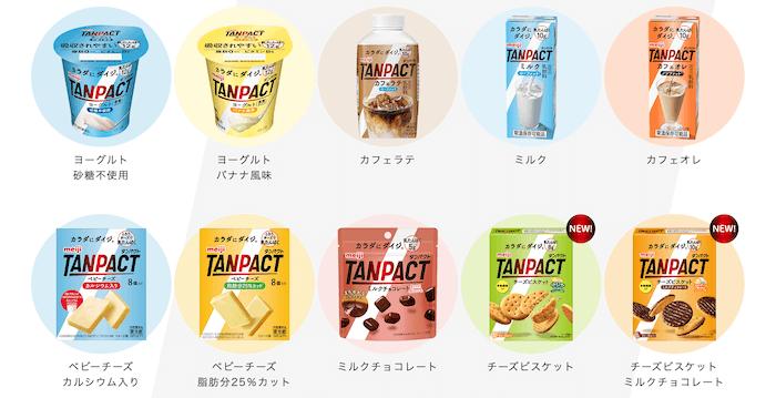 明治TANPACT製品