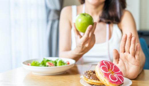太らない食べ物を管理栄養士が厳選!ダイエット中に実践すべき太らない食事法も合わせて紹介
