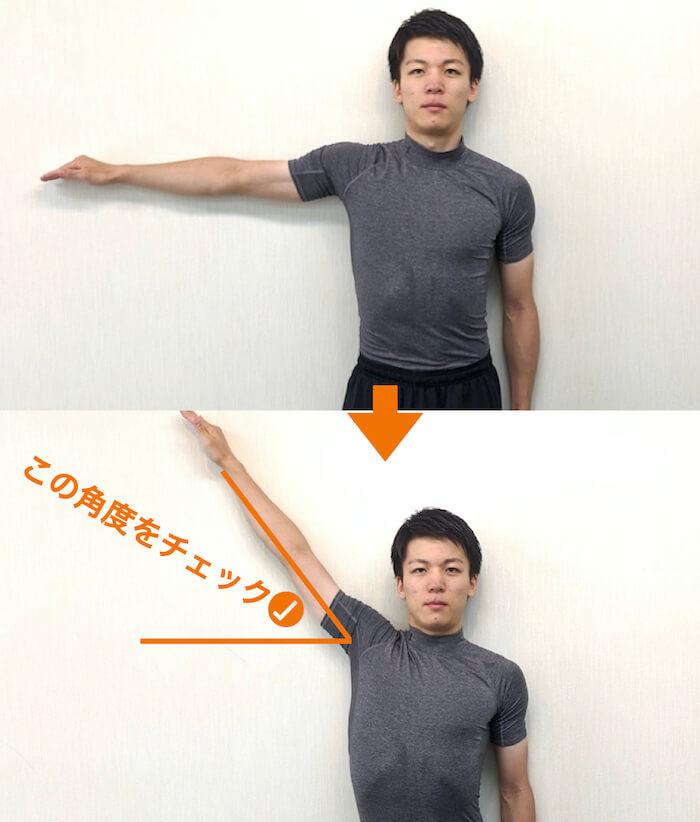 肩甲骨の動きチェックの方法