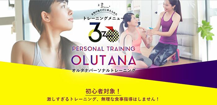 2.OLUTANAパーソナルトレーニング