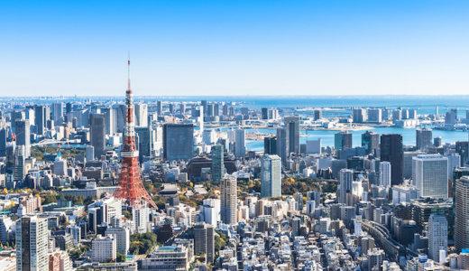 【2020年最新】東京でダイエットにおすすめのパーソナルトレーニングジムを徹底比較!口コミ&体験談から評判の良い痩せるジムを紹介