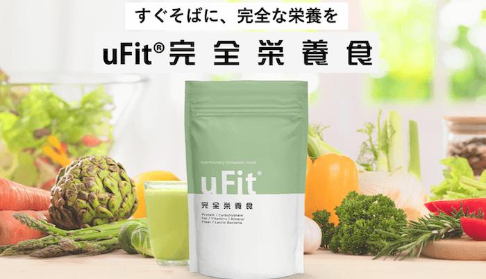 ダイエット中におすすめのおやつ8.uFit完全栄養食