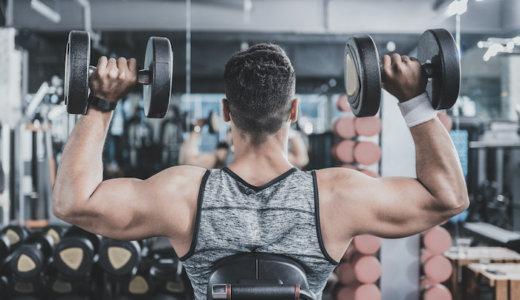 「背中」の筋肉を鍛えるダンベルトレーニング10選!引き締まった背筋を手に入れよう
