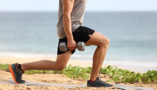 「レッグランジ」の効果的なやり方。お尻と太ももの筋肉を鍛えて強靭な下半身を手に入れよう!