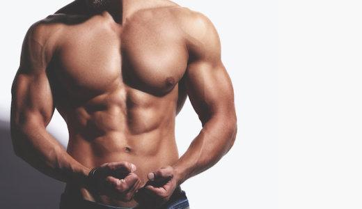 【決定版】大胸筋の筋トレメニュー14選!ダンベル&自重で分厚い胸板を作る効果的な方法