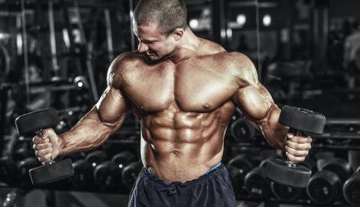 大胸筋を鍛えるダンベルメニュー6選!ダンベルトレーニングで胸をパンプアップさせよう