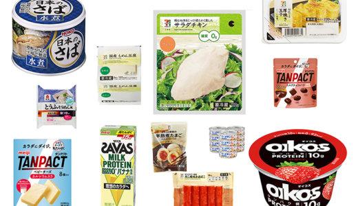 【管理栄養士監修】低脂質 &高たんぱくのコンビニ食品15選!