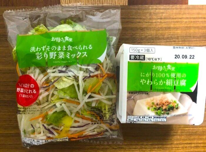 洗わずそのまま食べられる彩り野菜ミックス(やわらか絹豆腐トッピング)