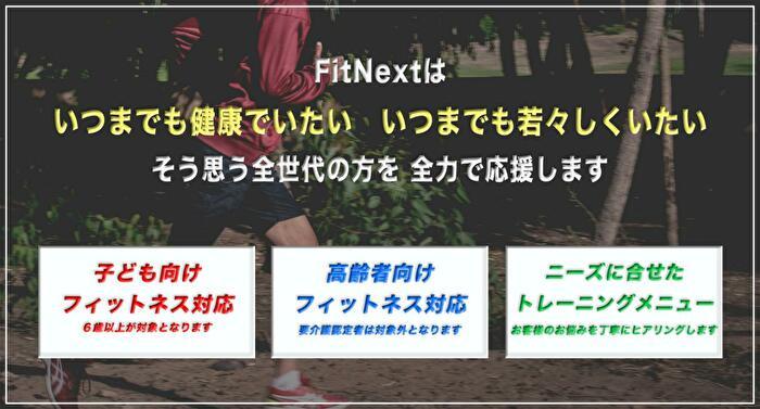 6.FitNext