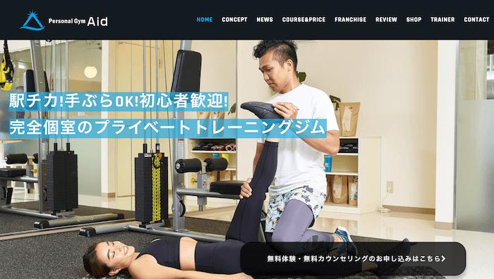 Personal Gym Aid 菖蒲池店