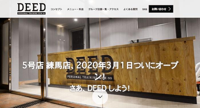 DEED 東新宿店