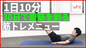 本気の高負荷腹筋トレーニング