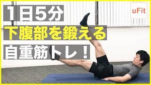 下腹部を鍛える自重筋トレ