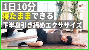 寝たまま下半身の脂肪が落ちる引き締めエクササイズ