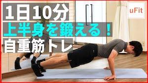 上半身を自重で鍛える最強の筋トレメニュー
