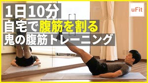 自宅で腹筋を割る鬼の腹筋トレーニング