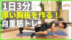 胸板を厚くする大胸筋筋トレ8種目
