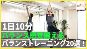 バランス感覚を鍛える『体幹バランストレーニング』