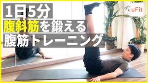 腹斜筋を狙った腹筋トレーニング