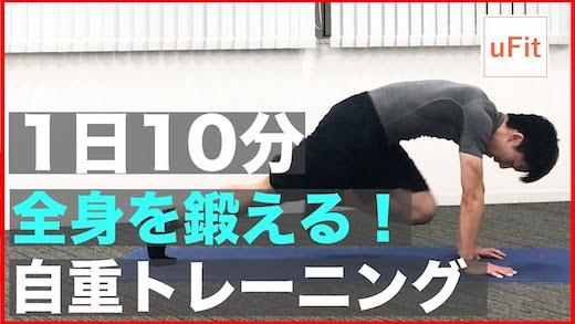 自重だけ筋トレ!全身を鍛える自重トレーニング(器具なし)【10分間】