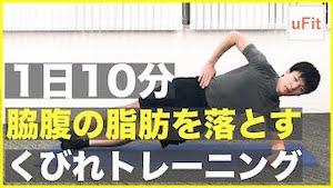 脇腹&横っ腹の脂肪を落とすくびれ作りトレーニング