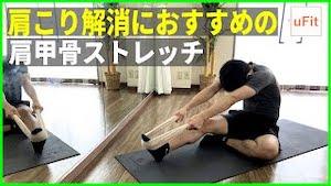 肩こりを解消する肩甲骨ストレッチ