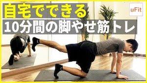 自宅でできる10分間の足痩せエクササイズ