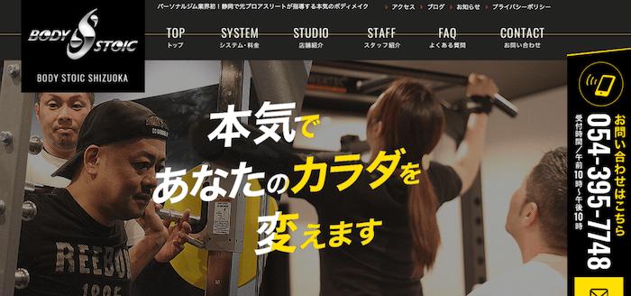 BodyStoic静岡