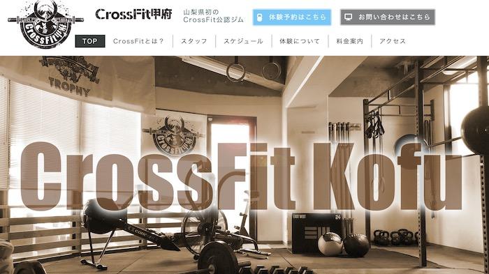 CrossFit甲府