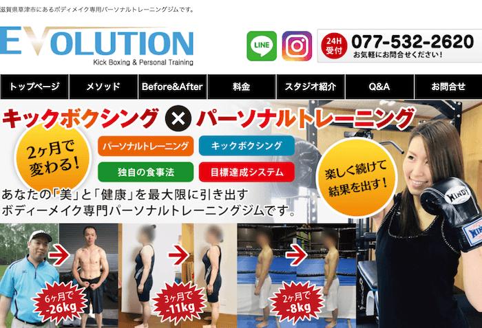 Evolution滋賀草津スタジオ