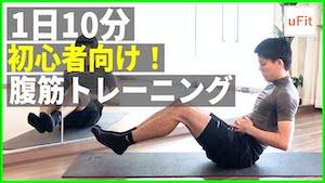 初心者向け腹筋トレーニング(器具なし・自宅OK)【10分】