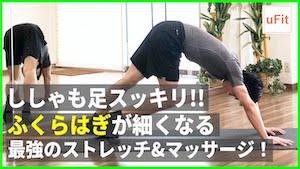 【ふくらはぎストレッチ】ししゃも足がスッキリ細くなる最強のストレッチ&マッサージ!