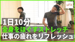 【全身ストレッチ】仕事の疲れをリフレッシュするおすすめのストレッチ【10分】