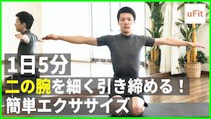 二の腕を細く引き締める簡単エクササイズ&ストレッチ!【5分】