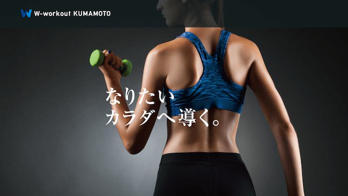 W-workout KUMAMOTO