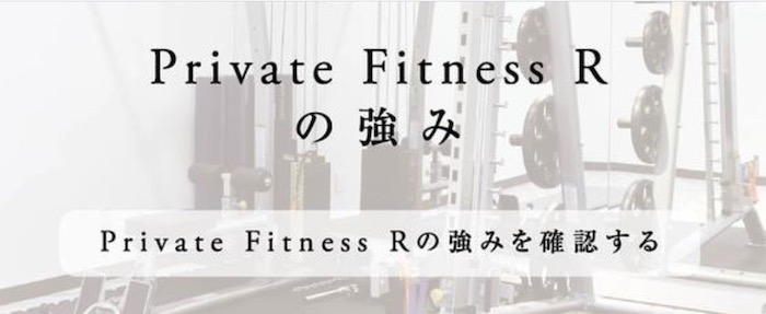 Private Fitness R