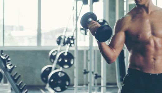 筋トレの効率を最大化する15のコツ!筋肉がつく仕組みも解説