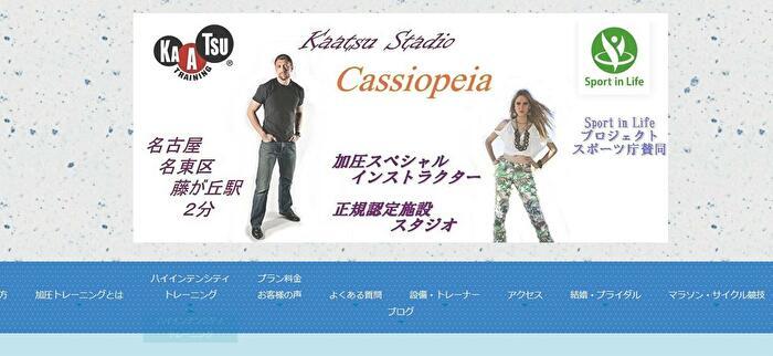 kaatsu-cassiopeia