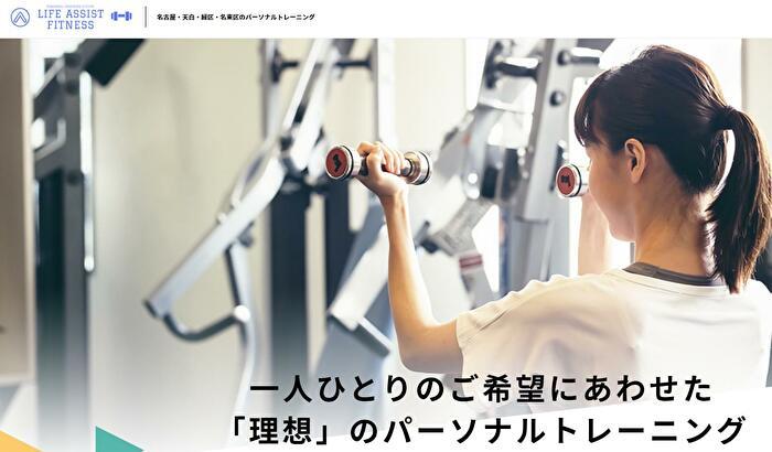 life-assist-fitness