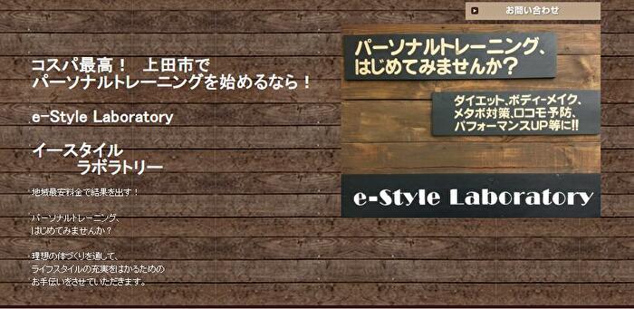 e-style-lab