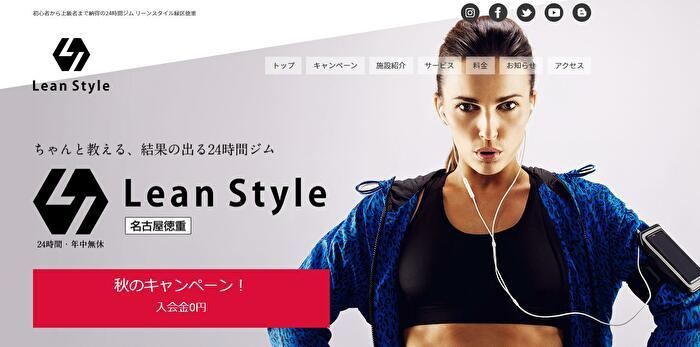 lean-style