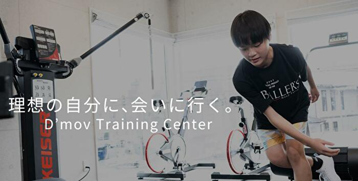 d'mov training center